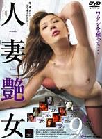 月刊人妻艶女