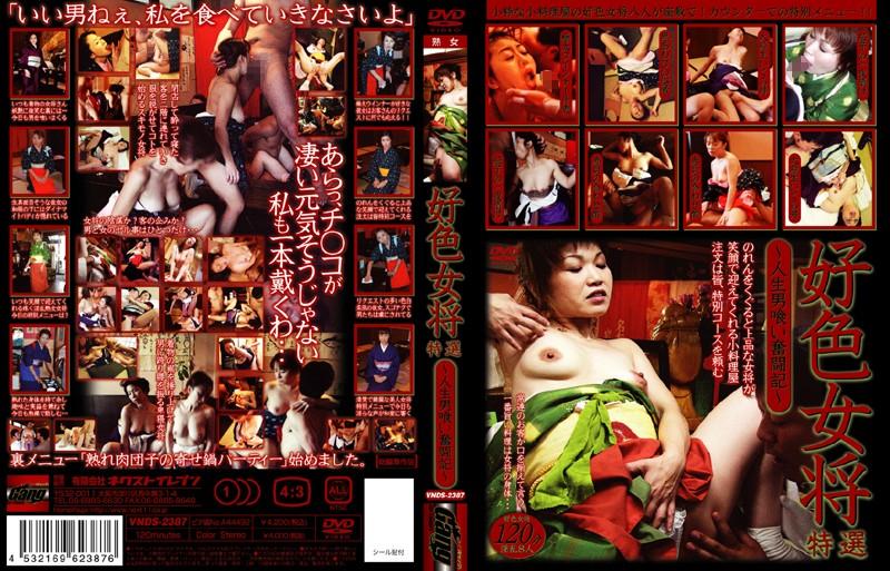 【高坂保奈美女将3p】浴衣の女主人の3P無料熟女動画像。好色女将 特選 ~人生男喰い奮闘記~