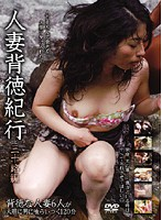 (h_259vnds02397)[VNDS-2397] 人妻背徳紀行 ダウンロード