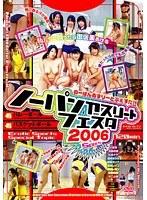ノーパンアスリートフェスタ 2006 ダウンロード