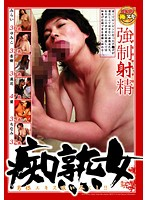 (h_259vnds02491)[VNDS-2491] 痴熟女強制射精 ダウンロード