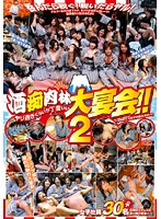 (h_259vnds02503)[VNDS-2503] 酒痴肉林大宴会!! 2 ダウンロード