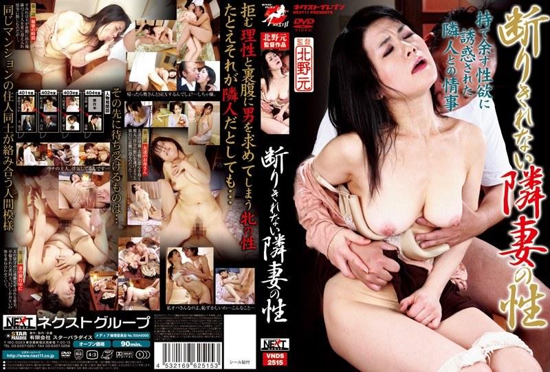 パンストの人妻、廣野すみれ出演の騎乗位無料熟女動画像。断りきれない隣妻の性