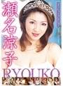 ベストヒットコレクション 瀬名涼子