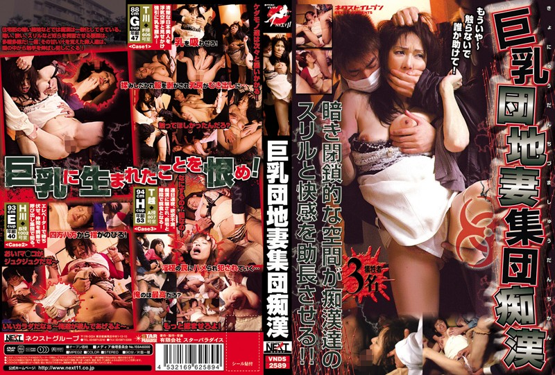 ムチムチの人妻、時越芙美江出演の痴漢無料熟女動画像。巨乳団地妻集団痴漢