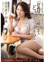 「お義母さんを酔わせてどうするつもり?」河合律子 長澤まり 栗原かおる