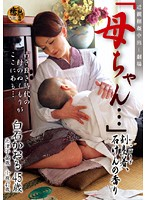 (h_259vnds02612)[VNDS-2612] 近親相姦中出し劇場「母ちゃん…」割烹着、石けんの香り ダウンロード