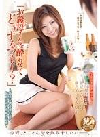 「お義母さんを酔わせてどうするつもり?」 松田早紀 杉咲ひばり 瀬戸内はるみ ダウンロード