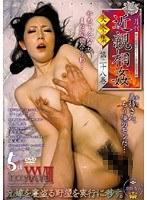月刊近親相姦大全集 第二十八巻 ダウンロード
