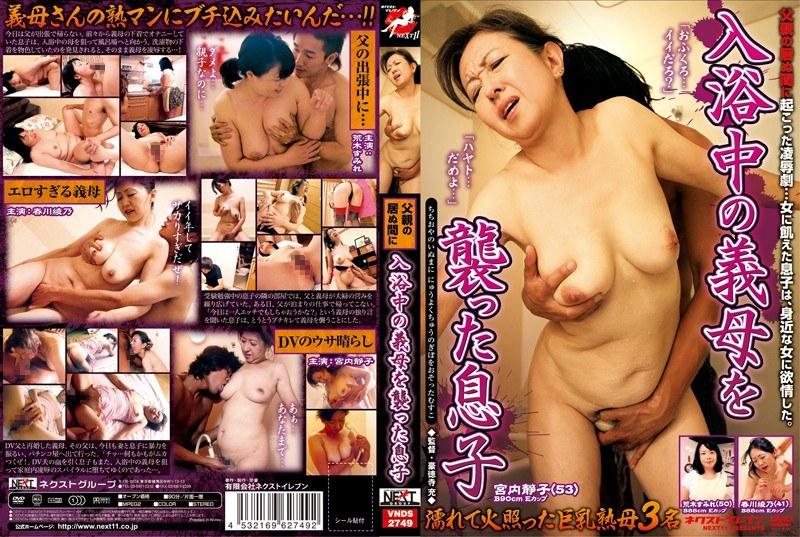 巨乳の人妻、宮内静子出演の無料熟女動画像。父親の居ぬ間に入浴中の義母を襲った息子