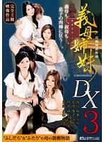 近親相姦物語 義母姉妹 DX 3 ダウンロード