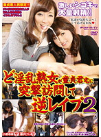 (h_259vnds02835)[VNDS-2835] ど淫乱熟女が童貞君宅に突撃訪問して逆レイプ 2 ダウンロード