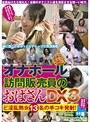 オナホール訪問販売員のおばさん DX3 ど淫乱熟女13名の手コキ発射!