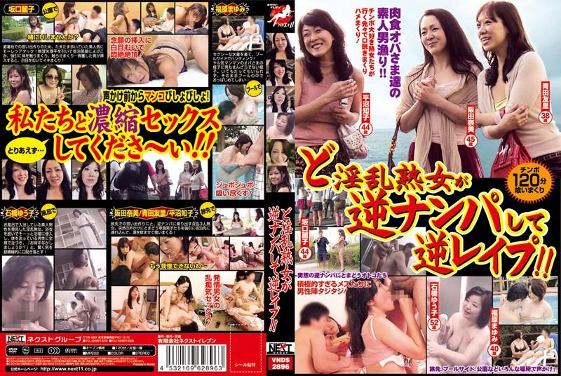 ど淫乱熟女が逆ナンパして逆レイプ!! VNDS-2896