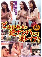 (h_259vnds02896)[VNDS-2896] ど淫乱熟女が逆ナンパして逆レイプ!! VNDS-2896 ダウンロード