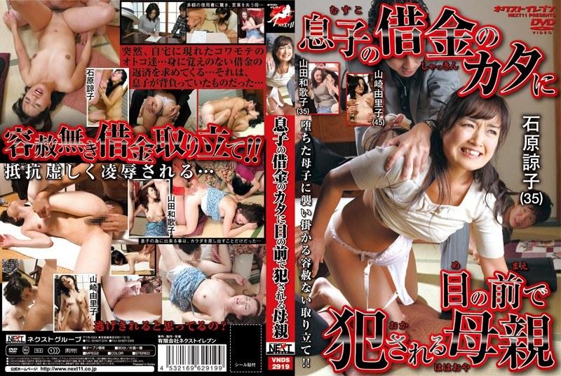 お母さん、石原諒子出演の凌辱無料熟女動画像。息子の借金のカタに目の前で犯される母親