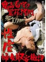 昭和性犯罪シリーズDX 鬼畜看守の冤罪拷問 性虐婦女収容施設 ダウンロード