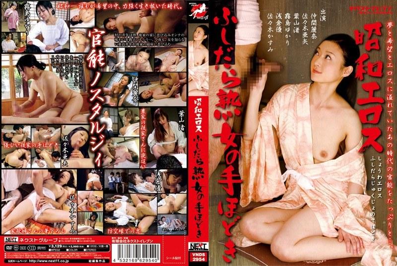 人妻、佐々木かすみ出演の筆下ろし無料動画像。昭和エロス ふしだら熟女の手ほどき