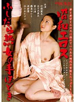 VNDS-2954 - Initiation Of Showa Eros Slutty MILF