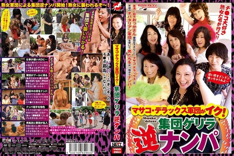 熟女の4P無料jyukujyo douga動画像。マサコ・デラックス軍団がイク!