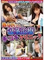 「熟女医さんの包茎治療手コキクリニック」のパッケージ画像