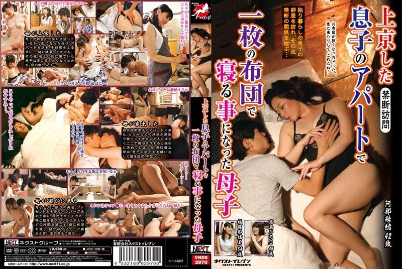 バスにて、お母さん、阿部珠緒出演の近親相姦無料熟女動画像。上京した息子のアパートで一枚の布団で寝る事になった母子