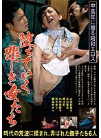 Sad Women Who Go And Fell Showa Eros To Give To Mature - Aya Kitagawa