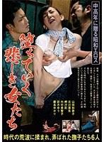 (h_259vnds02980)[VNDS-2980] 中高年に贈る昭和エロス 堕ちていく悲しき女たち ダウンロード