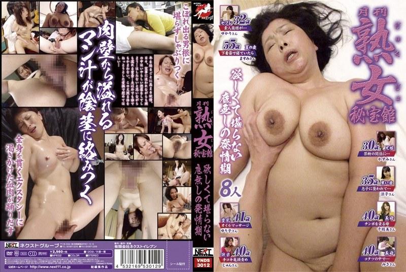 熟女、村上涼子(中村りかこ、黒木菜穂)出演の無料動画像。月刊熟女秘宝館 欲しくて堪らない底無しの発情期