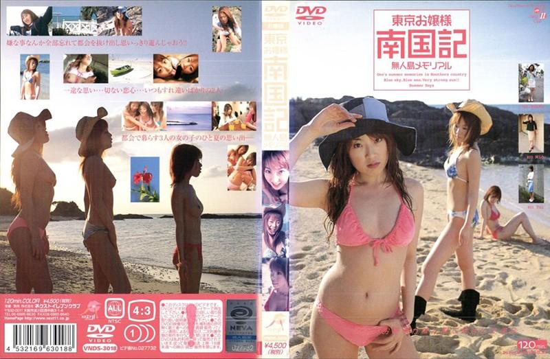 女の子の露出無料動画像。東京お嬢様 南国記 無人島メモリアル