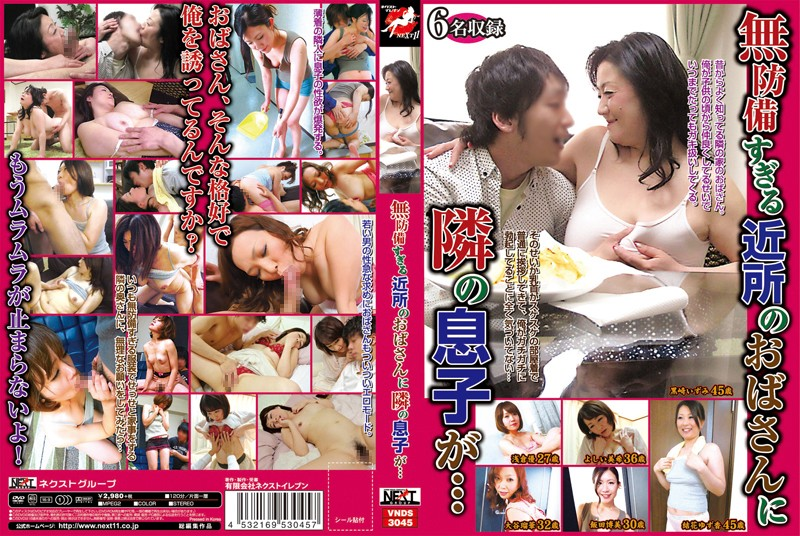 人妻、伊沢涼子(吉井美希、よしい美希)出演の無料熟女動画像。無防備すぎる近所のおばさんに隣の息子が…