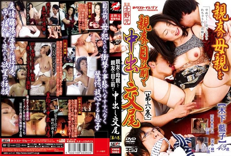【息子 3P 輪姦 動画】人妻、木下藍子出演の中出し無料熟女動画像。親友の母親を親友の目の前で中出し交尾 第六巻