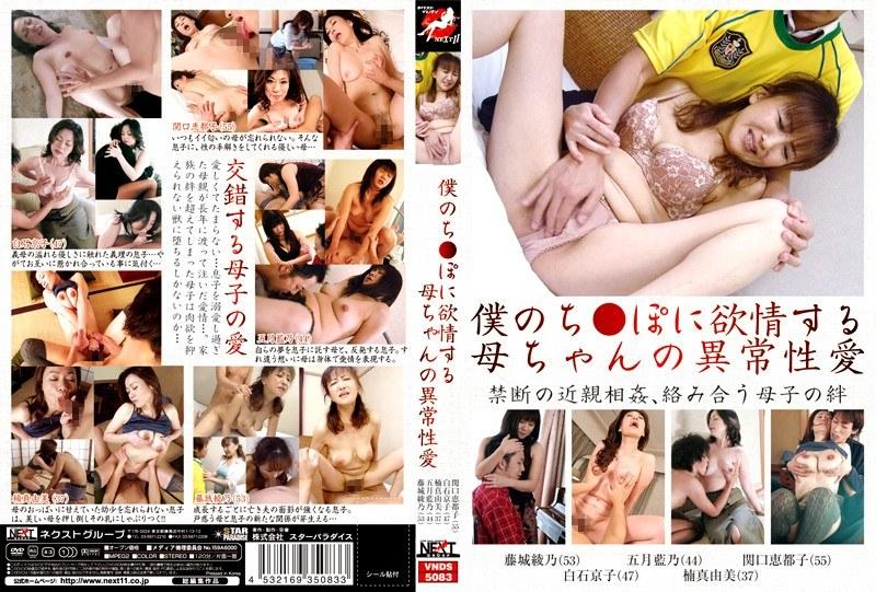 お母さん、藤城綾乃出演の近親相姦無料熟女動画像。僕のち●ぽに欲情する母ちゃんの異常性愛