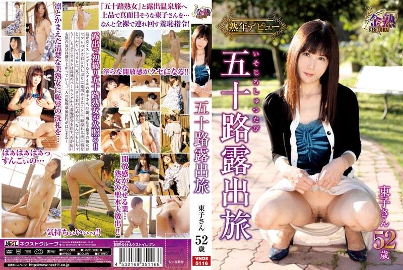温泉にて、スレンダーの人妻、矢口東子出演の露出無料熟女動画像。五十路露出旅 東子さん52歳