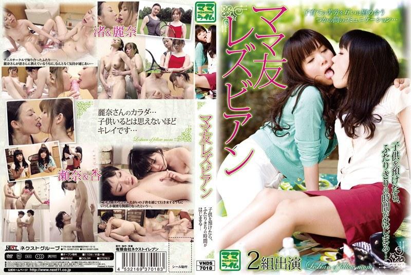 若妻、桜瀬奈出演のバイブ無料熟女動画像。ママ友レズビアン 子供を預けたら、ふたりきりの時間がはじまる…