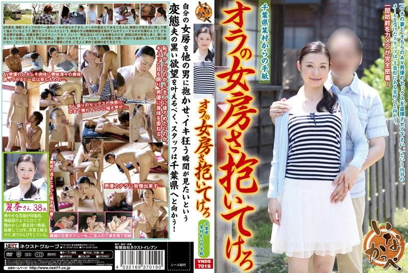 熟女、福元美砂恵(仲間麗奈)出演のクンニ無料jyukujyo douga動画像。オラの女房さ抱いてけろ 千葉県某村からの手紙 仲間麗奈
