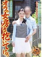 オラの女房さ抱いてけろ 千葉県某村からの手紙 仲間麗奈