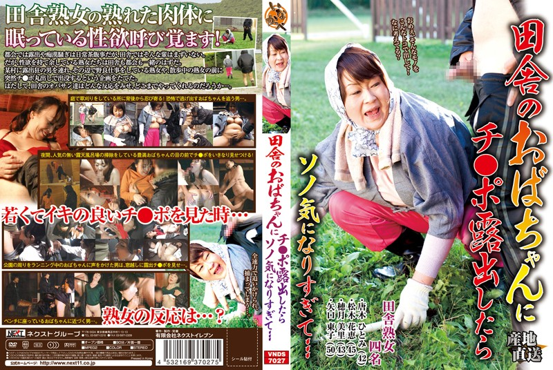 田舎にて、人妻、唐木ひとみ出演の露出無料熟女動画像。田舎のおばちゃんにチ○ポ露出したらソノ気になりすぎて…