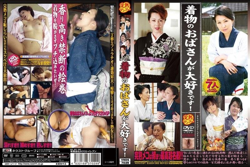 [VNDS-7029] 着物のおばさんが大好きです! 黒崎いずみ 松崎志津子