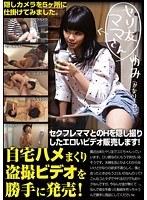 ヤリ友ママさん自宅ハメまくり盗撮ビデオを勝手に発売! ダウンロード