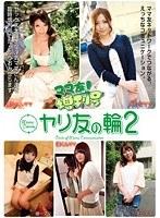 ママ友!増刊号 ヤリ友の輪 2