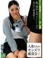 「人妻たちのセンズリ鑑賞会 2」のパッケージ画像