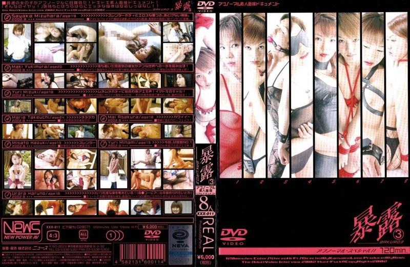 [XXX-011] 暴露 3 ドキュメンタリー