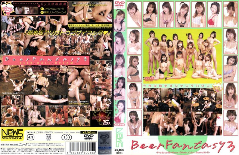 [XXX-015] Beer Fantasy 3 XXX