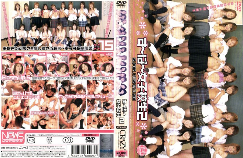 [XXX-025] すーぱー女子校生 2
