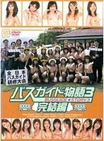 バスガイド物語 3 完結編 ダウンロード