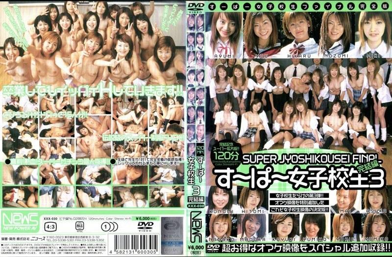 [XXX-030] すーぱー女子校生 3