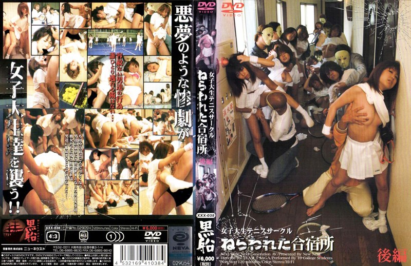 [XXX-038] 女子大生テニスサークル ねらわれた合宿所 後編