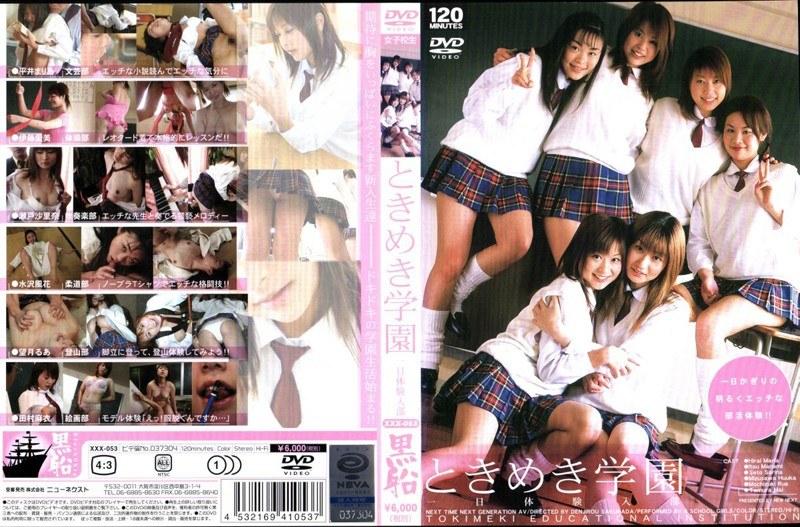 レオタードの女子校生、伊藤愛美出演の無料ロリ動画像。ときめき学園 一日体験入部