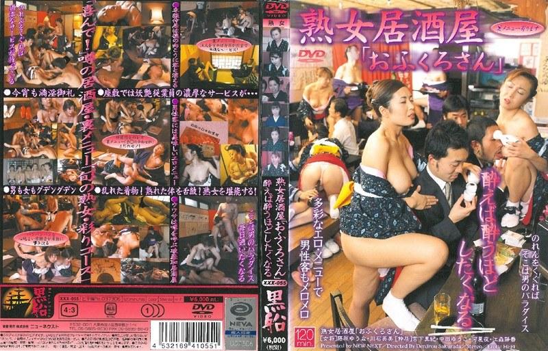 人妻、川石英美出演の乱交無料動画像。熟女居酒屋「おふくろさん」